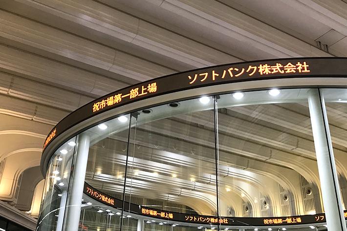 12月の人気記事 ソフトバンク株式会社が東証一部上場。Beyond Carrier戦略で逆風に立ち向かう