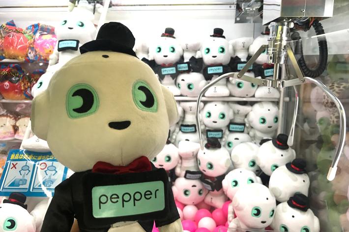 Pepperの限定プライズをGETできるかも! 年末年始はモーリーファンタジーでクレーンゲームに挑戦しよう!