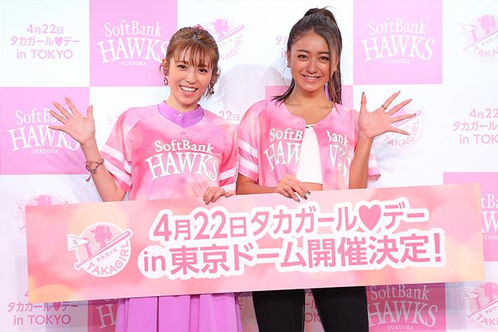 4月22日に「タカガール♡デーinTOKYO」開催決定! 女性入場者全員にタカガールユニフォーム2019がプレゼントされます
