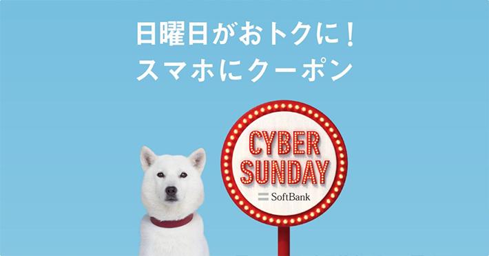 CYBER SUNDAY(サイバーサンデー)