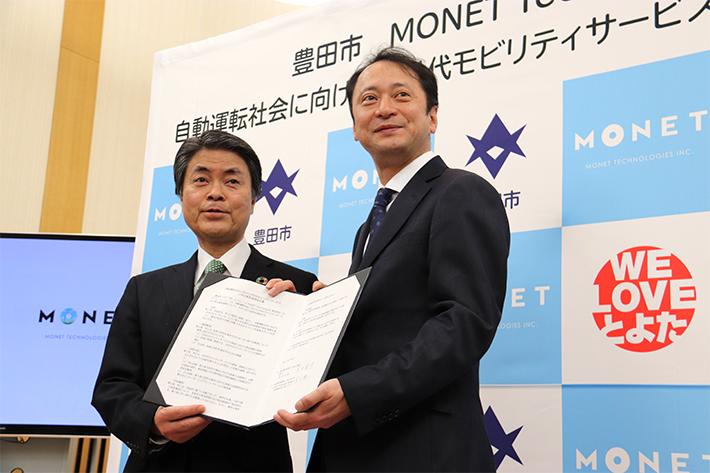 豊田市とMONET Technologies株式会社が業務連携協定を締結。誰もが安全・快適に移動できるまちづくりを推進