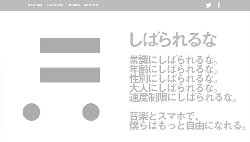 SoftBank music project