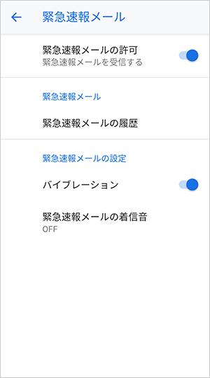 警報音や設定メニューが日本仕様になり、使いやすさが強化