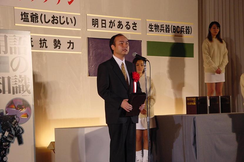 ソフトバンク、「ブロードバンド」で平成12年「新語・流行語大賞」を受賞!