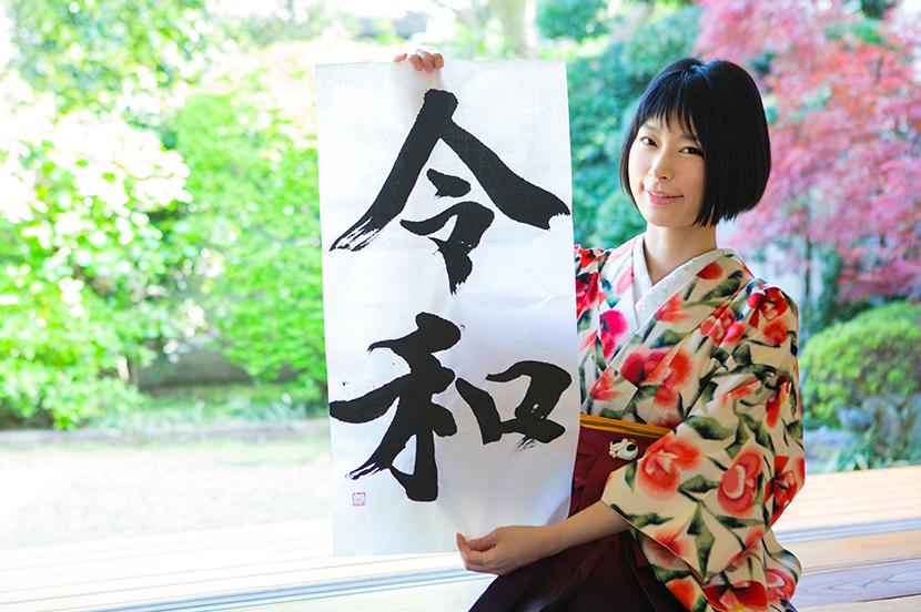 いよいよ令和時代! 書道家・涼風花さんに学ぶ美しい「令和」のペン字書き方講座