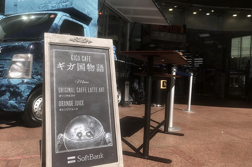 大好評につき「ギガ国カフェ」が、再び期間限定でオープン!