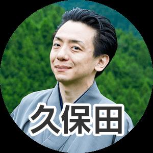 イケメン茶道家 久保田慶一