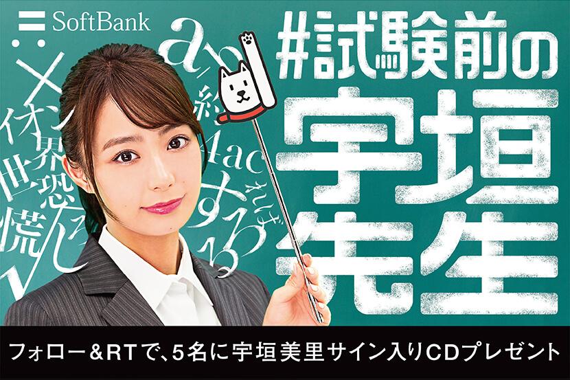 「#試験前の宇垣先生」公開記念! 宇垣美里さんのサイン入りCDが当たるキャンペーン実施中