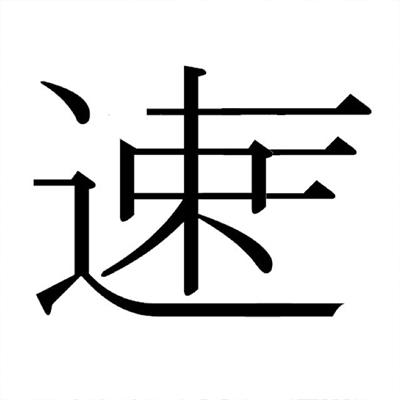 書道家クリエイター もにゃゐずみさんが「5G」を創作漢字で表現