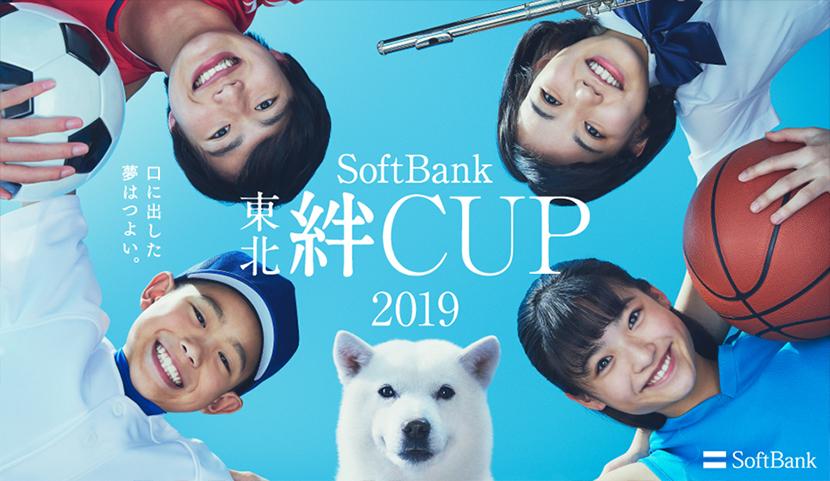 SoftBank 東北絆CUP