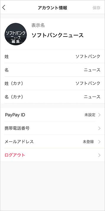 2. 「PayPay ID(未設定)」をタップ