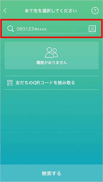 7-a. 受け取り側の「PayPay ID」か「携帯電話番号」を入力して「検索する」をタップ(「PayPay ID・携帯番号で検索する」の場合)