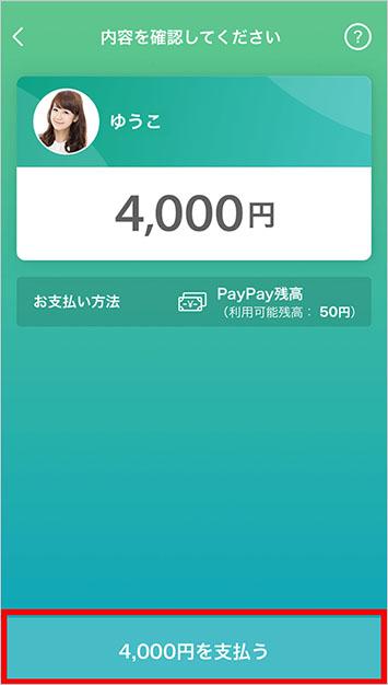 4.「○○円を支払う」をタップ
