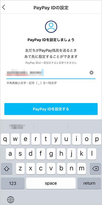 3. 任意のIDを入力したら、「PayPay IDを設定する」をタップ