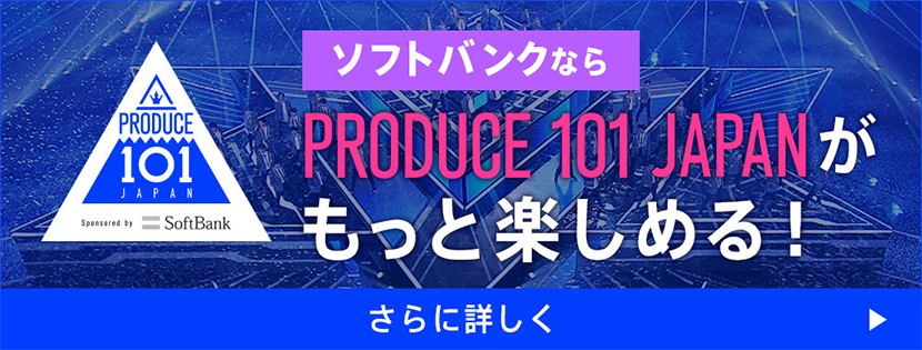 「PRODUCE 101 JAPAN」豪華特典がもらえるキャンペーン開催中!