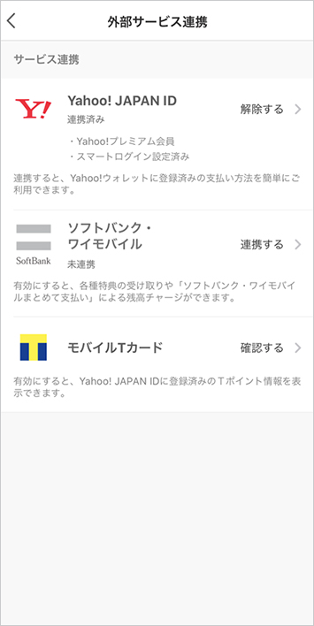 3. 「Yahoo! JAPAN ID」をタップ