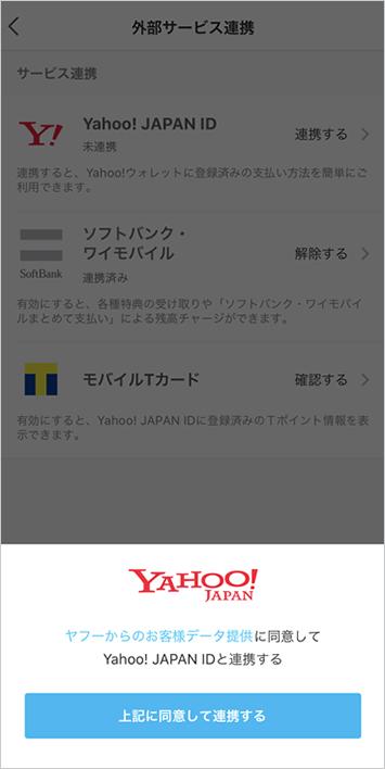 4. 「上記に同意して連携する」をタップ。Yahoo! JAPAN IDでログインしたら連携完了です。