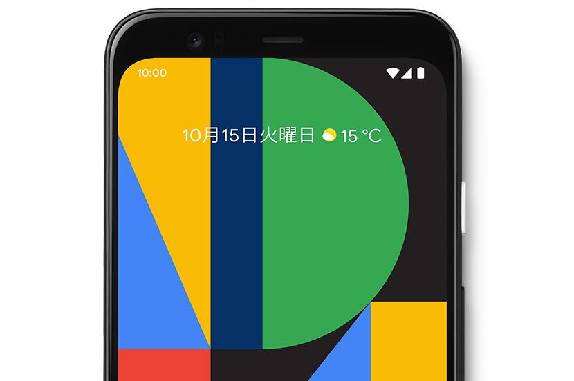 Google Pixel 4 のスペシャリストが、魅力を余すことなく徹底解説