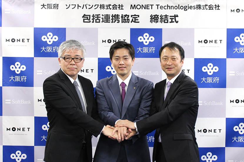 5G展開を加速させ、産業振興とスマートシティ化を支援。大阪府・ソフトバンク・MONETが包括連携協定締結