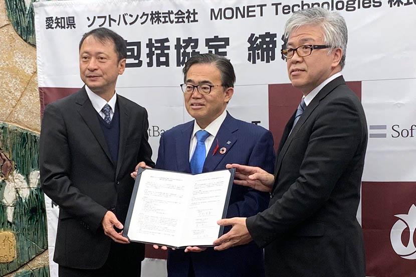 愛知県・ソフトバンク・MONETが包括協定締結。AI、IoT、ビッグデータの活用やMaaSの実装で、地方創生を推進