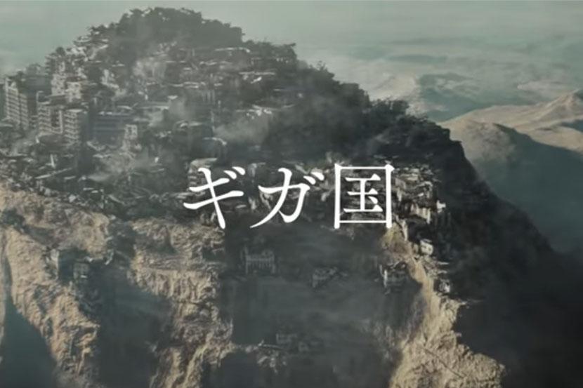 ソフトバンク新テレビCMシリーズ「ギガ国物語」。映画のような突き抜けた世界観を楽しんでほしい
