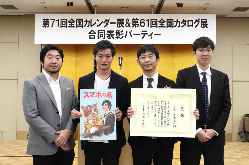 ワイモバイルのスマホ用語解説冊子「スマホの友」が全国カタログ展で最高賞を受賞