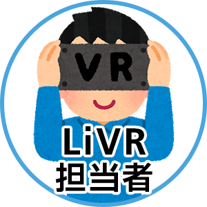 LiVR担当者