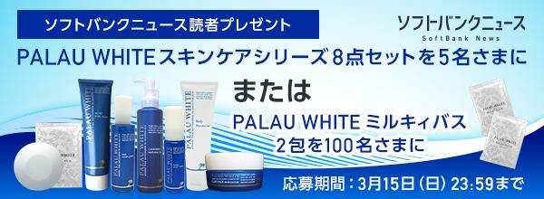 美肌の白泥「パラオホワイトクレイ」を使用したスキンケアグッズを読者プレゼント!