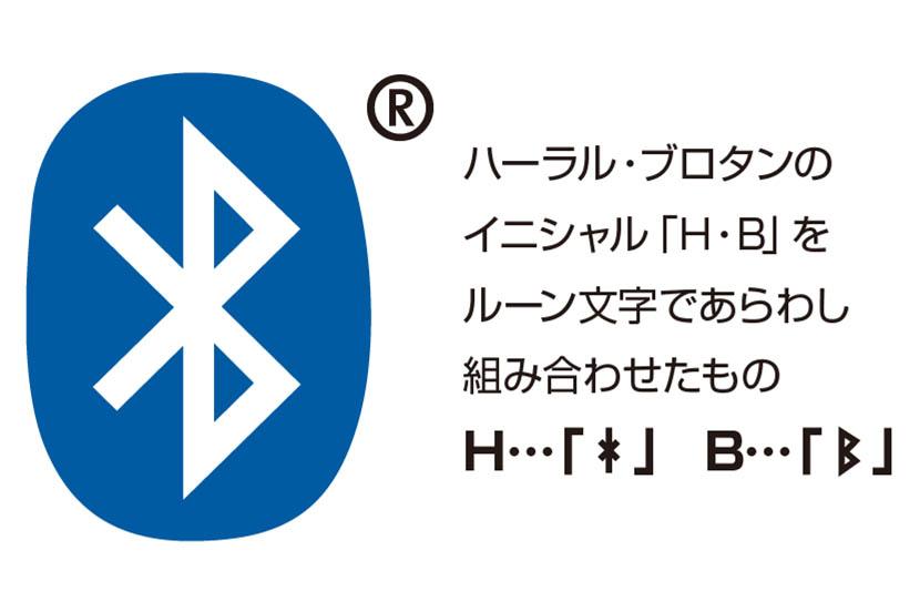 Bluetoothの名前の由来