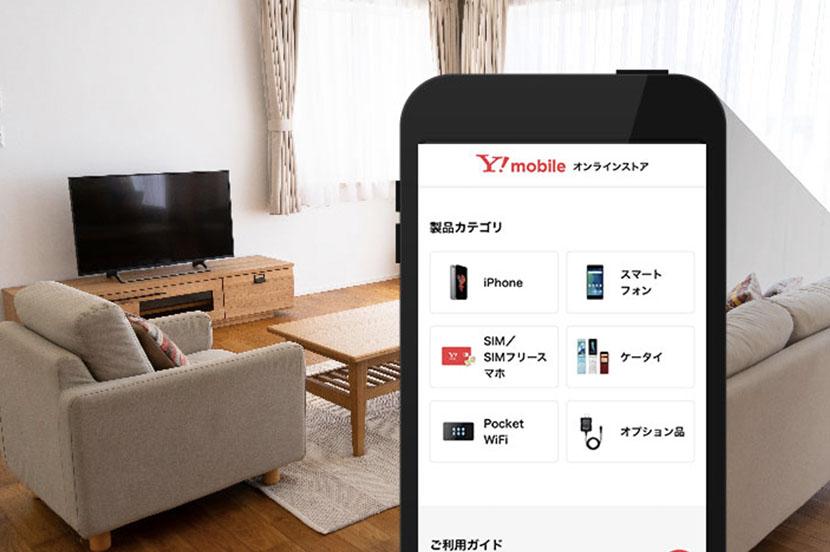 【ワイモバイル編】自宅からできる、スマホのオンライン購入手続きマニュアル(機種変更、新規加入・のりかえ)