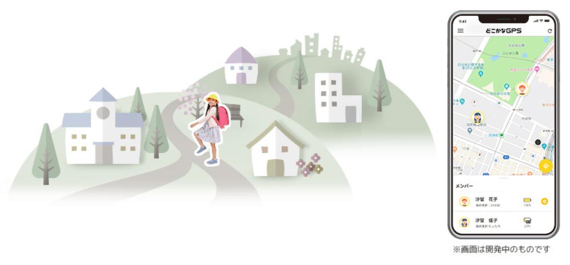 かばんの中の小さな用心棒。スマホアプリで子どもを簡単に見守る「どこかなGPS」企画者インタビュー