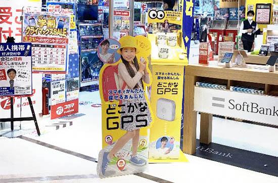 Gps 口コミ かな どこ 【レビュー】子供の見守りに必携のGPSトラッカー。どこかなGPSとGPS BoTを試す