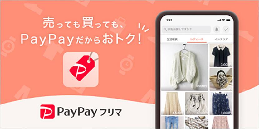 購入も出品も3ステップで完了!PayPayフリマ使いこなしマニュアル