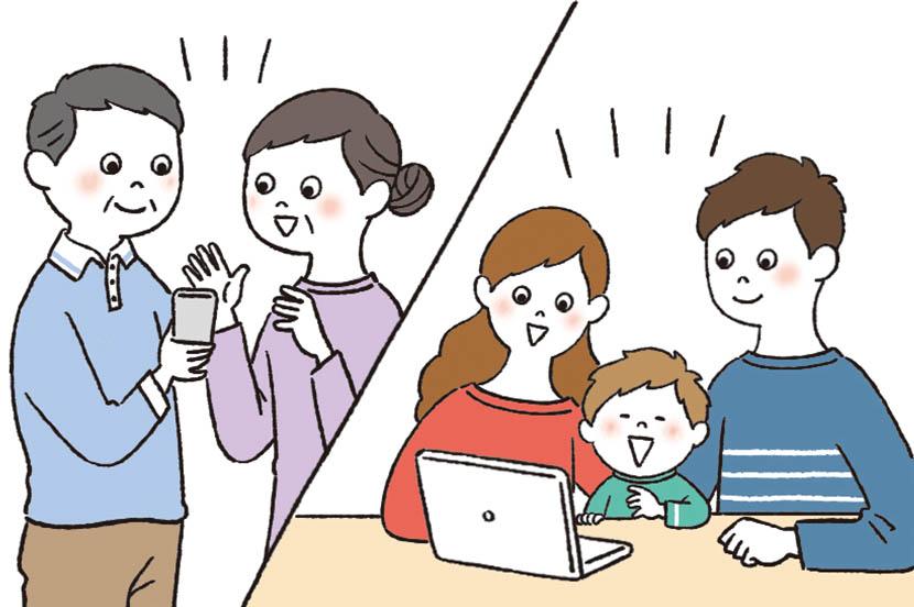 高齢者でも簡単ビデオ会議使い方