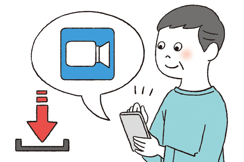 高齢者でも簡単ビデオ会議使い方:Step2 アプリをダウンロードする