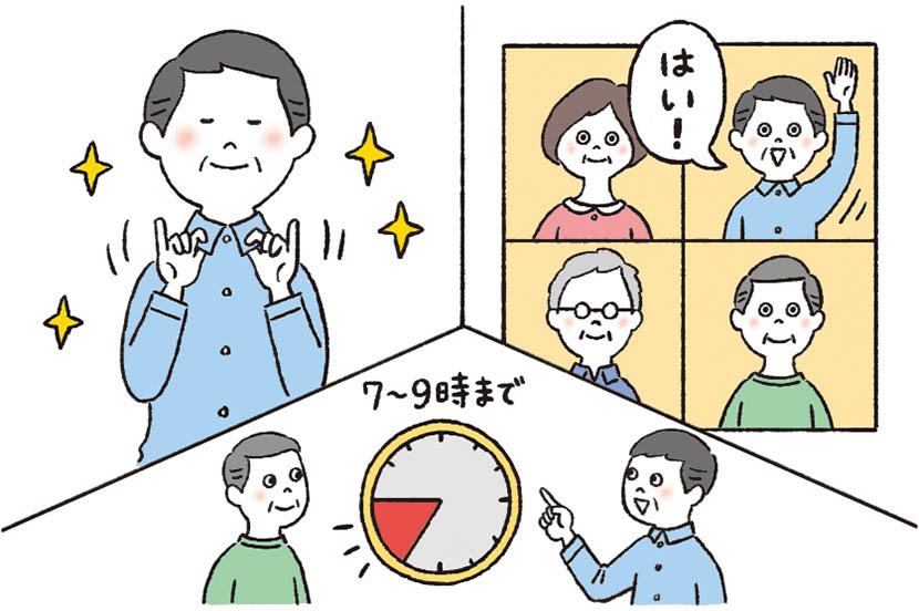 高齢者でも簡単ビデオ会議使い方:知っておきたいマナー