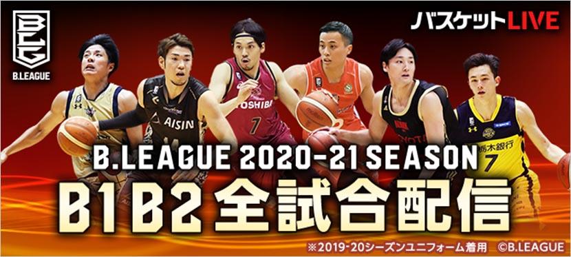 """Bリーグ2020-21シーズンが開幕。今年は""""応援ボタン""""連打でチームや選手を応援しよう!"""