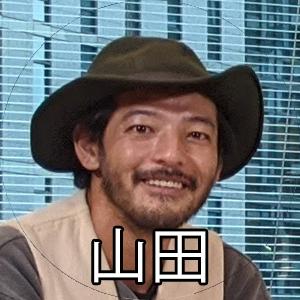 山田昭一さん