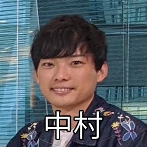 中村隆昭さん