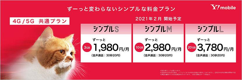 オンライン専用ブランド『SoftBank on LINE』が新登場! 5Gを常識に 〜すべての人に選択肢を〜(新しい料金サービスに関する発表会)