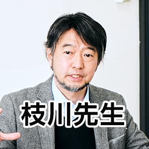 脳科学者 枝川義邦(えだがわ・よしくに)先生