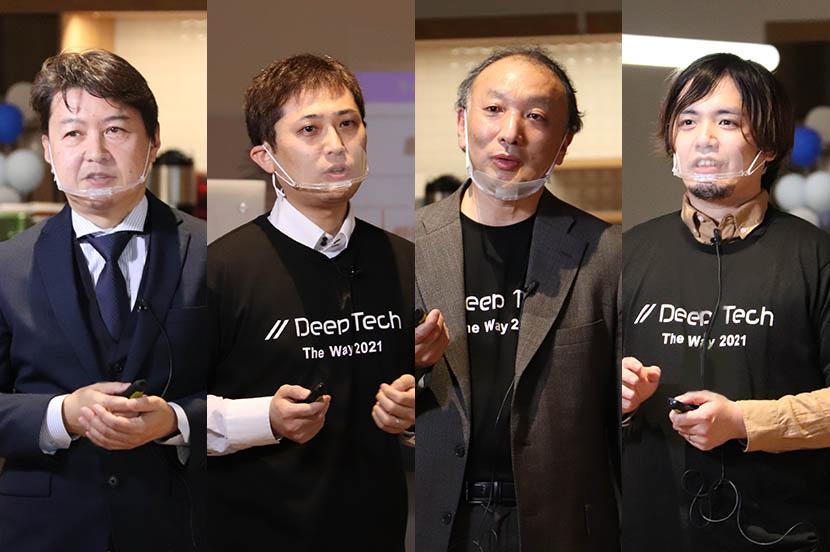 Society 5.0の実現を加速させる最先端のテクノロジー。第3回Deep Tech開催レポート