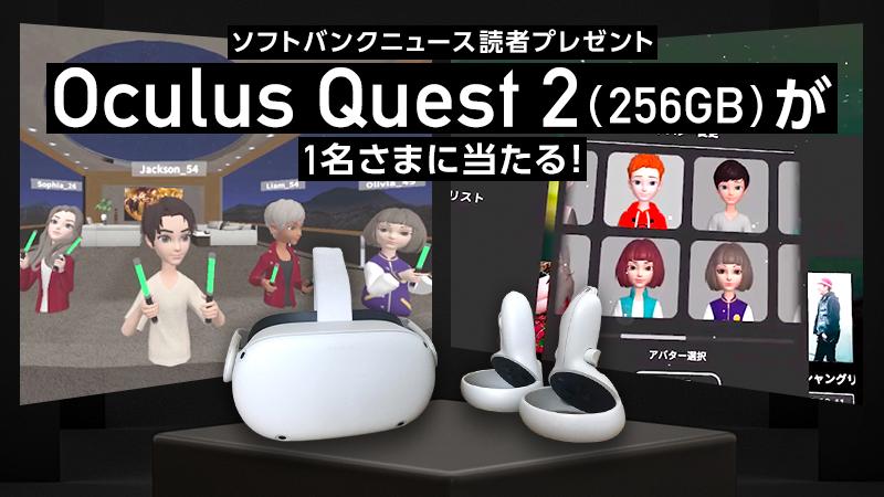 読者の皆さんに「Oculus Quest 2」をプレゼントします