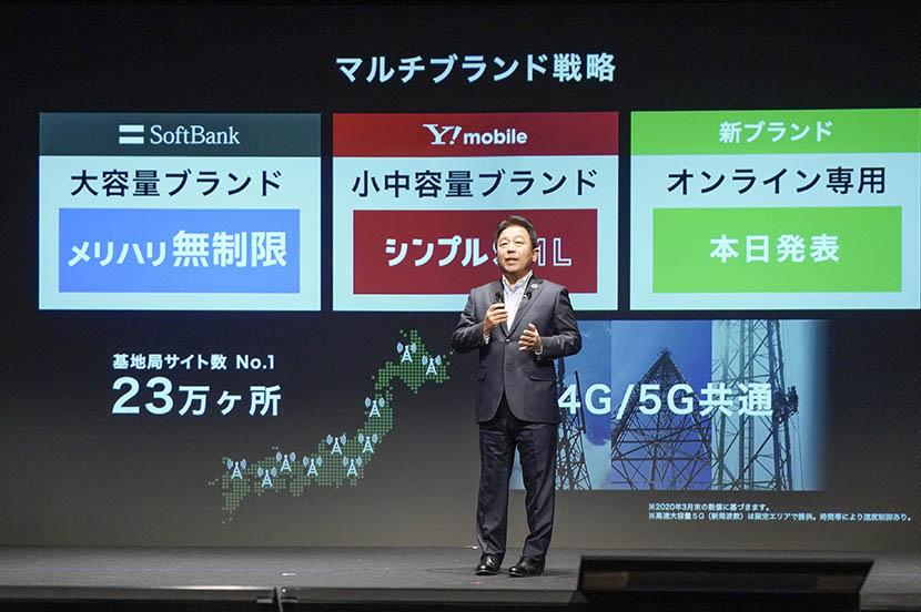 その名は…「LINEMO(ラインモ)」。ソフトバンクがオンライン専用ブランドの名称を発表