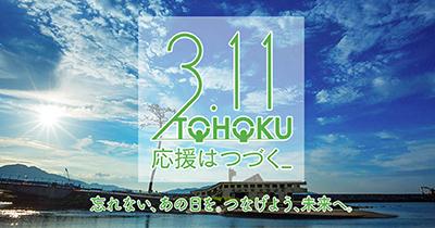 3.11 TOHOKU 応援はつづく ~忘れない、あの日を。つなげよう、未来へ。