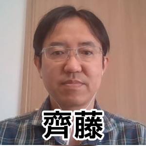 齊藤 貴也(さいとう・たかや)