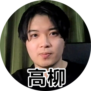 高柳 良基(たかやなぎ・ よしき)