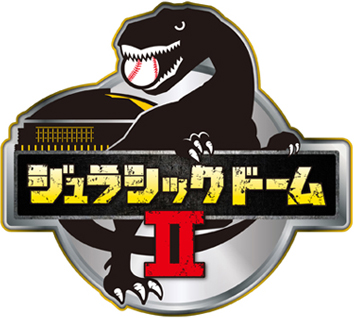 今年も実施されるイベント 恐竜ショー「ジュラシックドームⅡ」