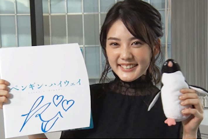 北香那さんから映画『ペンギン・ハイウェイ』直筆サイン入りプレスシートを3名さまにプレゼント!