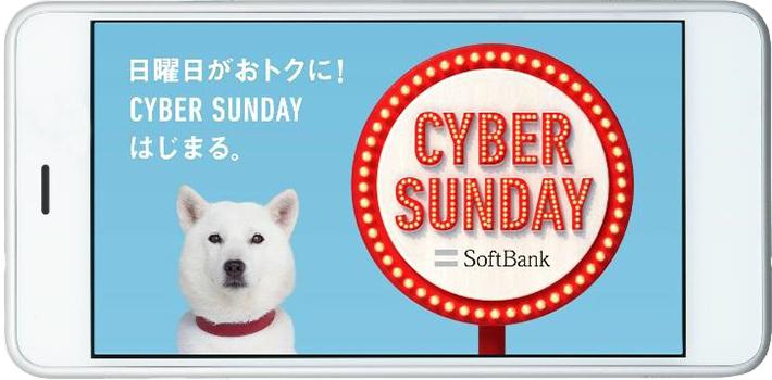「CYBER SUNDAY(サイバーサンデー)」って何?